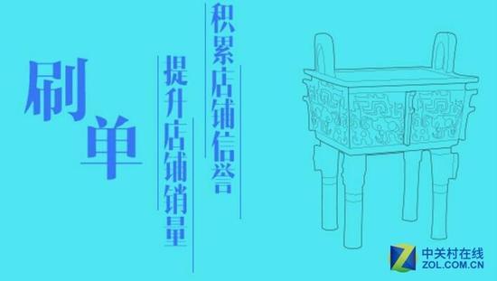 央视再曝网购乱象 揭秘电商刷单内幕!