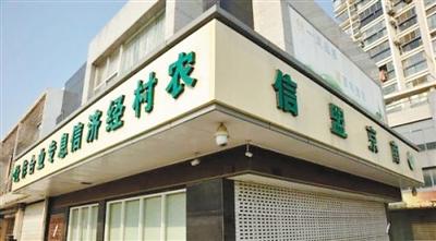 南京一假银行非法吸储四亿多 监管缺失催生犯罪