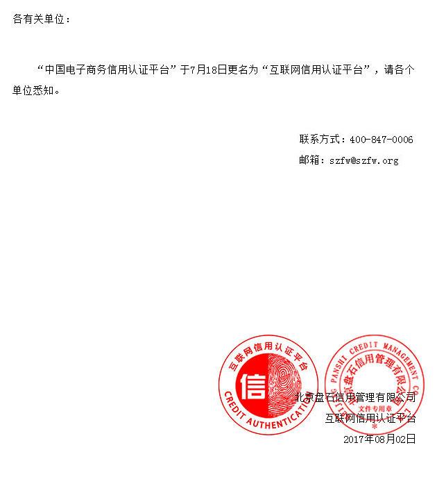 """""""中国电子商务信用认证平台""""更名为""""互联网信用认证平台"""".jpg"""