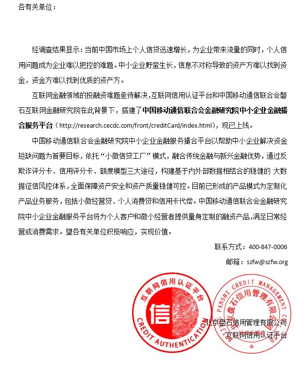关于中国移动通信联合会金融研究院中小企业金融服务撮合平台上线通知.png