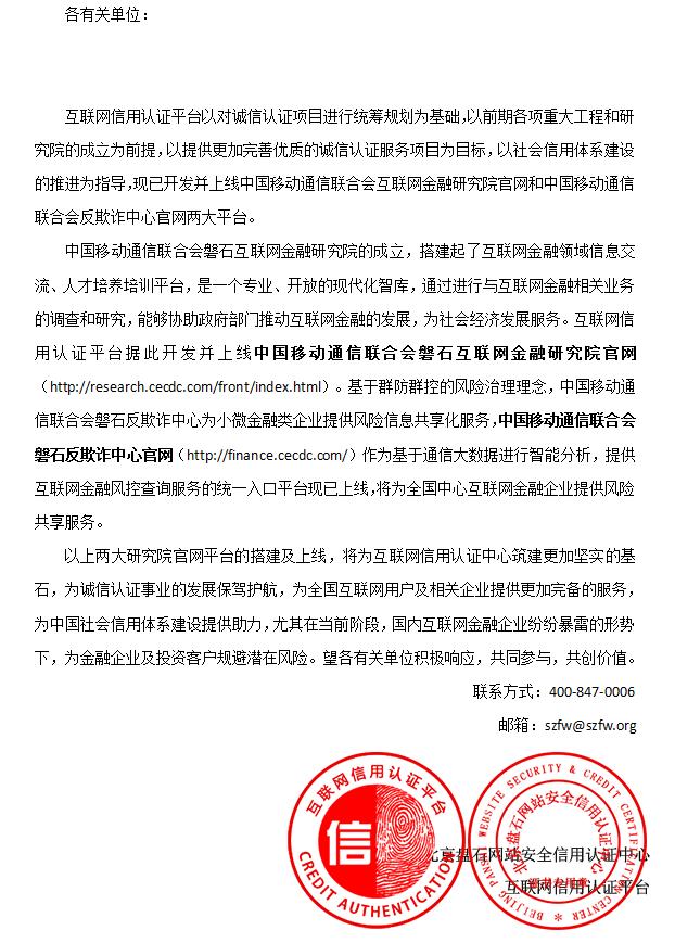 金融研究院官网.png