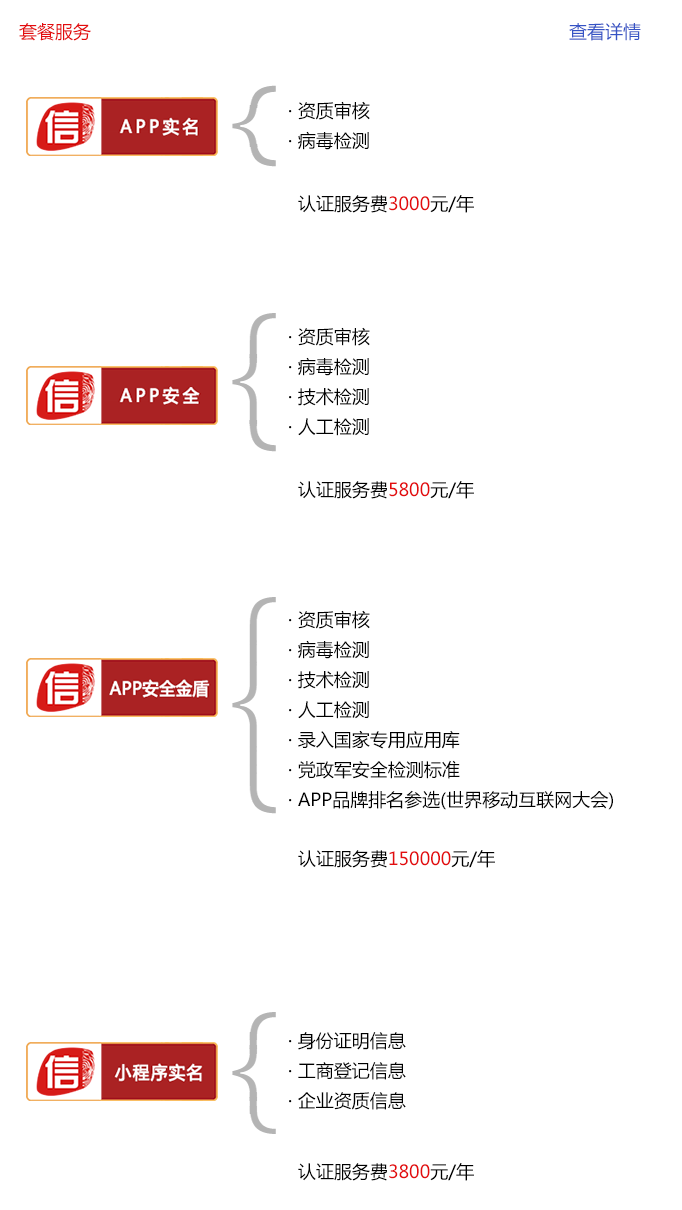 APP认证 .jpg