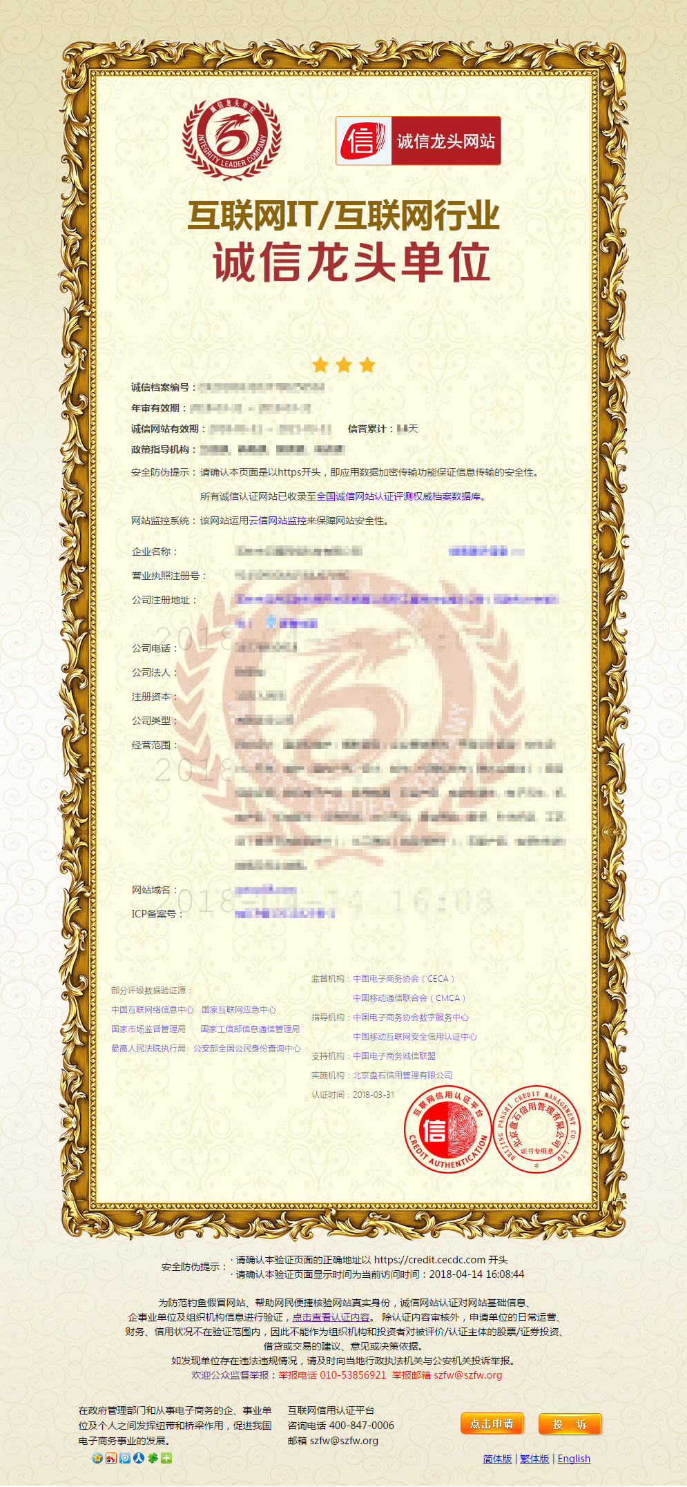 诚信网站,诚信认证,诚信网站认证,诚信网站验证,中国电子商务协会